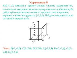 Упражнение 8Куб A...D1 помещен в прямоугольную систему координат так, что начало