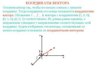 КООРДИНАТЫ ВЕКТОРАОтложим вектор так, чтобы его начало совпало с началом координ