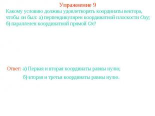 Упражнение 9Какому условию должны удовлетворять координаты вектора, чтобы он был