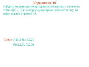 Упражнение 10Найдите координаты конца единичного вектора с началом в точке A(1,