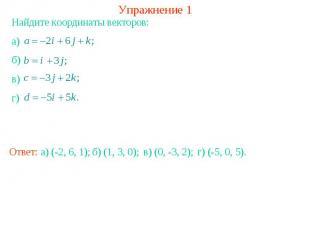 Упражнение 1Найдите координаты векторов: а) б) в) г)