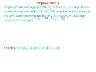 Упражнение 4В прямоугольном параллелепипеде OABCO1A1B1C1 вершина O – начало коор