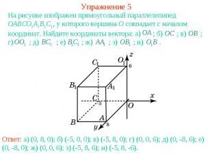Упражнение 5На рисунке изображен прямоугольный параллелепипед OABCO1A1B1C1, у ко