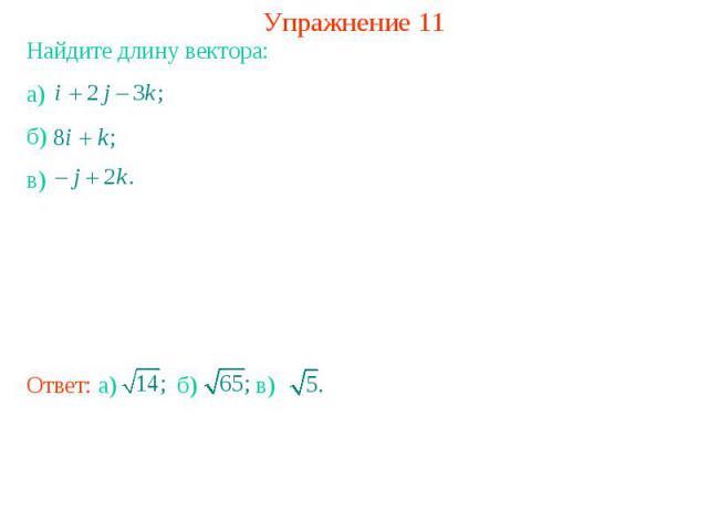 Упражнение 11Найдите длину вектора: а) б) в)