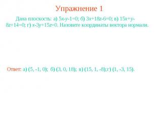 Упражнение 1 Дана плоскость: а) 5x-y-1=0; б) 3x+18z-6=0; в) 15x+y-8z+14=0; г) x-