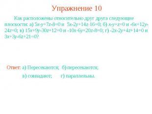 Упражнение 10 Как расположены относительно друг друга следующие плоскости: а) 5x