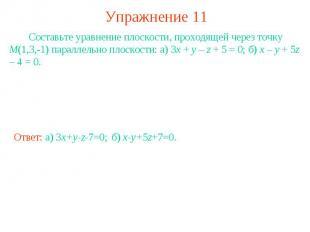 Упражнение 11 Составьте уравнение плоскости, проходящей через точку M(1,3,-1) па