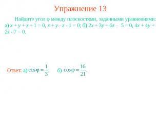 Упражнение 13 Найдите угол φ между плоскостями, заданными уравнениями: а) x + y