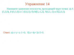 Упражнение 14 Напишите уравнение плоскости, проходящей через точки: а) A (1,0,0)