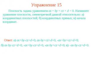 Упражнение 15 Плоскость задана уравнением ax + by + cz + d = 0. Напишите уравнен