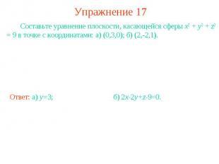 Упражнение 17 Составьте уравнение плоскости, касающейся сферы x2 + y2 + z2 = 9 в
