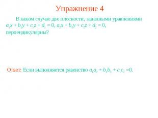 Упражнение 4 В каком случае две плоскости, заданными уравнениями a1x + b1y + c1z