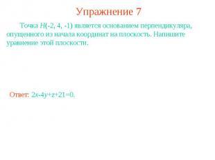 Упражнение 7 Точка H(-2, 4, -1) является основанием перпендикуляра, опущенного и