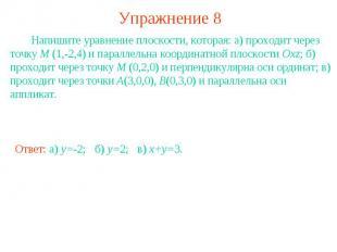 Упражнение 8 Напишите уравнение плоскости, которая: а) проходит через точку M (1