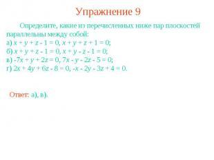 Упражнение 9 Определите, какие из перечисленных ниже пар плоскостей параллельны