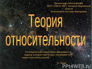 Презентация учителя физики МОУ СОШ № 288 г. Заозерска Мурманской областиБельтюко