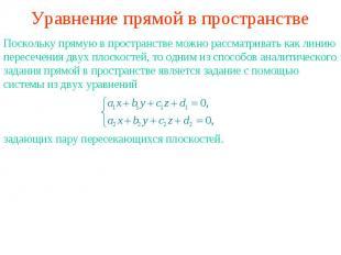 Уравнение прямой в пространствеПоскольку прямую в пространстве можно рассматрива