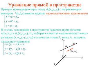Уравнение прямой в пространствеПрямую, проходящую через точку A0(x0,y0,z0) с нап