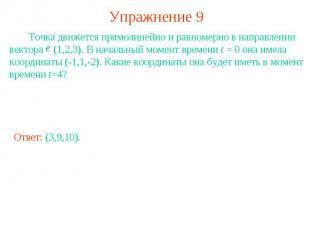 Упражнение 9 Точка движется прямолинейно и равномерно в направлении вектора (1,2