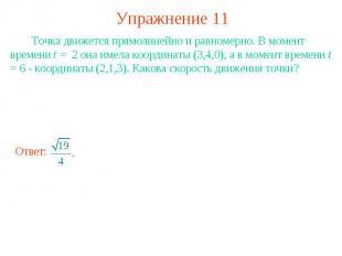 Упражнение 11 Точка движется прямолинейно и равномерно. В момент времени t = 2 о