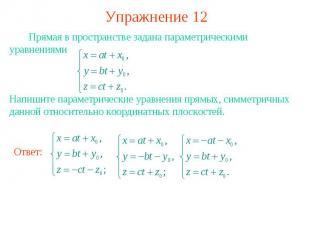 Упражнение 12 Прямая в пространстве задана параметрическими уравнениями Напишите