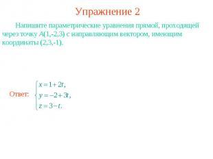 Упражнение 2 Напишите параметрические уравнения прямой, проходящей через точку А