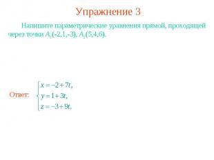 Упражнение 3 Напишите параметрические уравнения прямой, проходящей через точки А