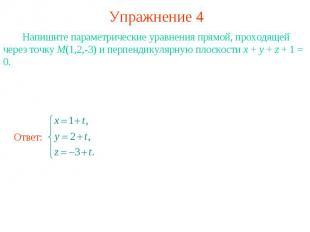 Упражнение 4 Напишите параметрические уравнения прямой, проходящей через точку M