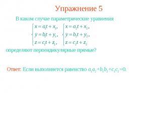 Упражнение 5 В каком случае параметрические уравнения определяют перпендикулярны