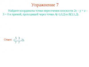 Упражнение 7 Найдите координаты точки пересечения плоскости 2x – y + z – 3 = 0 и