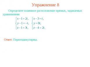Упражнение 8 Определите взаимное расположение прямых, задаваемых уравнениями