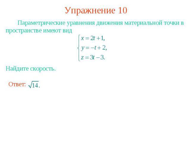 Упражнение 10 Параметрические уравнения движения материальной точки в пространстве имеют видНайдите скорость.