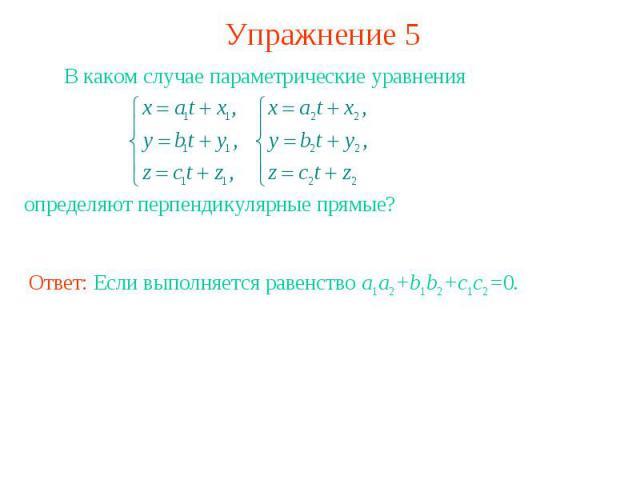 Упражнение 5 В каком случае параметрические уравнения определяют перпендикулярные прямые?
