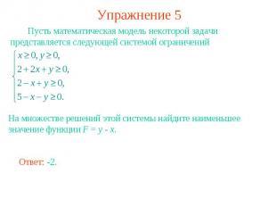 Упражнение 5 Пусть математическая модель некоторой задачи представляется следующ