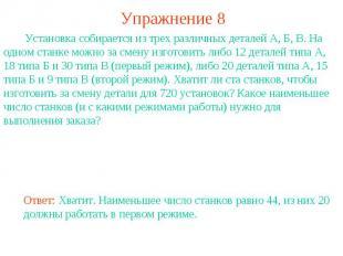 Упражнение 8 Установка собирается из трех различных деталей А, Б, В. На одном ст