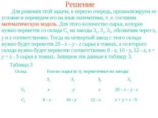 Решение Для решения этой задачи, в первую очередь, проанализируем ее условие и п