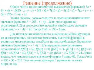 Решение (продолжение)Общее число тонно-километров выражается формулой: 5x + 6y +
