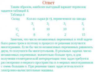 ОтветТаким образом, наиболее выгодный вариант перевозок задается таблицей 4.Табл