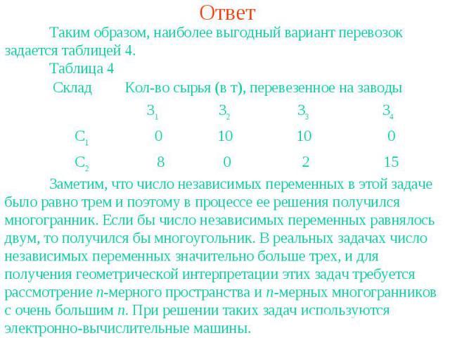 ОтветТаким образом, наиболее выгодный вариант перевозок задается таблицей 4.Таблица 4Заметим, что число независимых переменных в этой задаче было равно трем и поэтому в процессе ее решения получился многогранник. Если бы число независимых переменных…