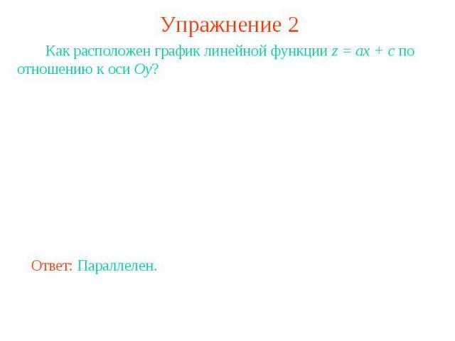 Упражнение 2 Как расположен график линейной функции z = ax + c по отношению к оси Oy?