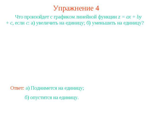 Упражнение 4 Что произойдет с графиком линейной функции z = ax + by + c, если c: а) увеличить на единицу; б) уменьшить на единицу?
