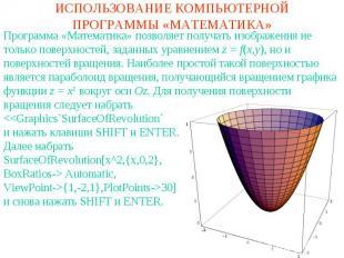 ИСПОЛЬЗОВАНИЕ КОМПЬЮТЕРНОЙ ПРОГРАММЫ «МАТЕМАТИКА»Программа «Математика» позволяе