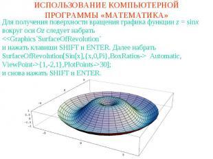ИСПОЛЬЗОВАНИЕ КОМПЬЮТЕРНОЙ ПРОГРАММЫ «МАТЕМАТИКА»Для получения поверхности враще