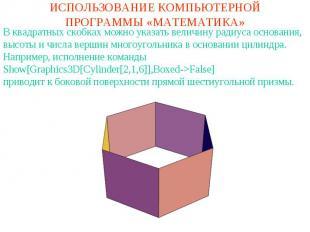 ИСПОЛЬЗОВАНИЕ КОМПЬЮТЕРНОЙ ПРОГРАММЫ «МАТЕМАТИКА»В квадратных скобках можно указ