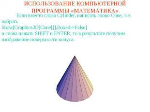 ИСПОЛЬЗОВАНИЕ КОМПЬЮТЕРНОЙ ПРОГРАММЫ «МАТЕМАТИКА»Если вместо слова Cylinder, нап