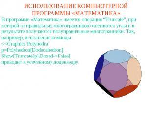 ИСПОЛЬЗОВАНИЕ КОМПЬЮТЕРНОЙ ПРОГРАММЫ «МАТЕМАТИКА»В программе «Математика» имеетс