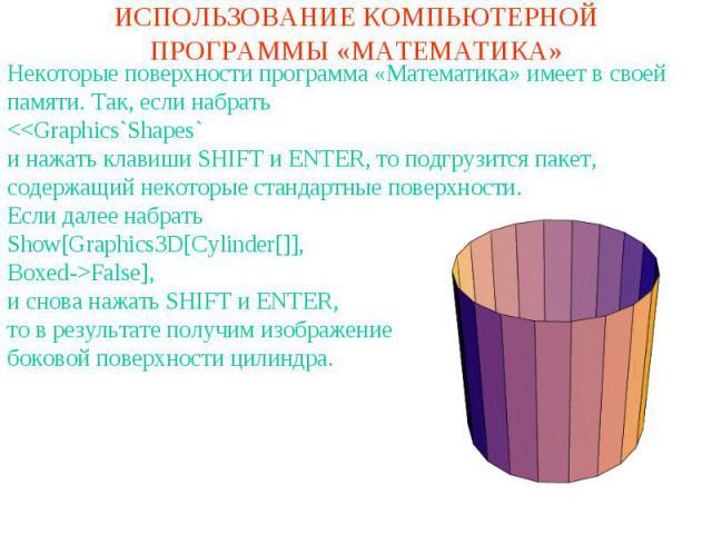 ИСПОЛЬЗОВАНИЕ КОМПЬЮТЕРНОЙ ПРОГРАММЫ «МАТЕМАТИКА»Некоторые поверхности программа «Математика» имеет в своей памяти. Так, если набрать