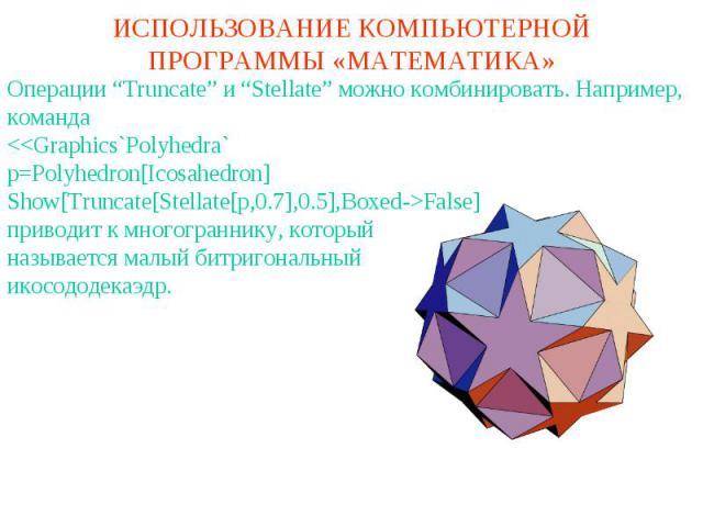 """ИСПОЛЬЗОВАНИЕ КОМПЬЮТЕРНОЙ ПРОГРАММЫ «МАТЕМАТИКА»Операции """"Truncate"""" и """"Stellate"""" можно комбинировать. Например, команда"""