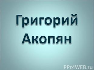 Григорий Акопян