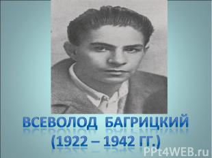 Всеволод Багрицкий(1922 – 1942 гг.)